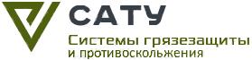«Сату» — грязезащитные и противоскользящие покрытия (решетки) от производителя